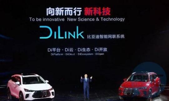 比亚迪谈汽车生态战略:汽车智慧生态将是未来发展的重要方向