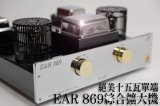 EAR 869综合功放机特点及应用