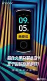 荣耀手环4将在9月5日发布 Running版也将同步发布