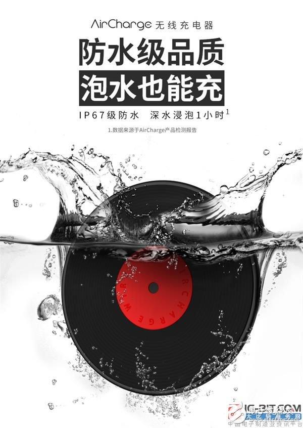 南孚推出全球首款防水无线充 配合iPhone水里都可以充电