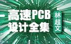 林超文高速pcb直播全集