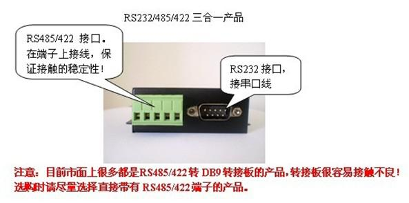 串口服务器RS232/485/422产品的技术参...