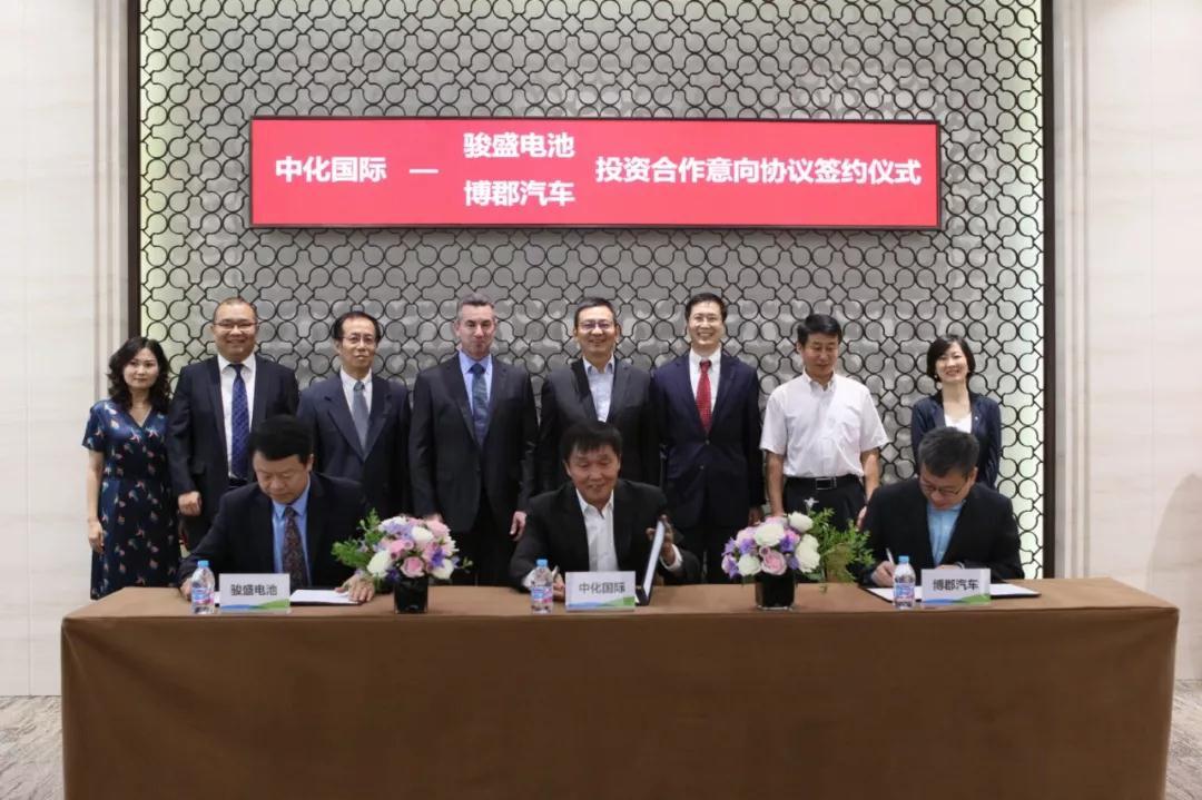 中化国际与博郡汽车、骏盛电池签署投资合作意向协议