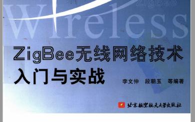 zigbee是什么意思?《ZigBee无线网络技术入门与实战》电子教材下载