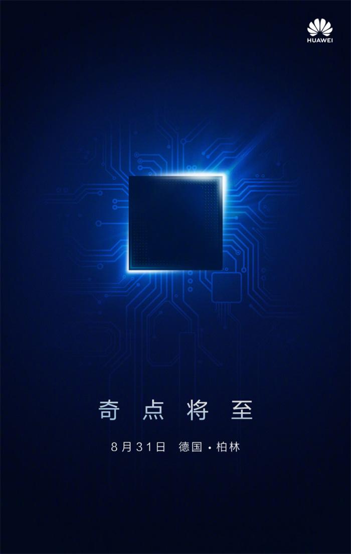 麒麟980明日发布 官方一直强调更加智能