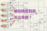 多路输出电源,能量分配与输出精度