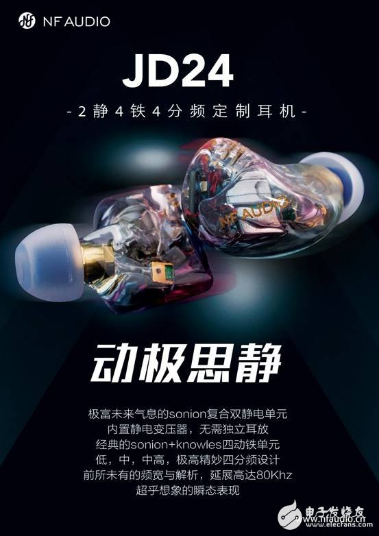 动极思静 NF AUDIO广州耳机展首发静铁混合耳机