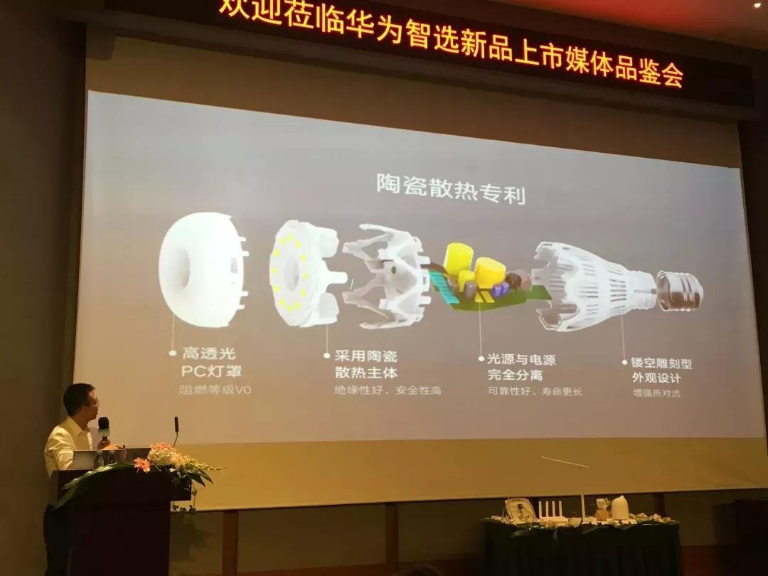 华为和三思联合设计的LED全彩灯泡发布,这款产品有何特点?