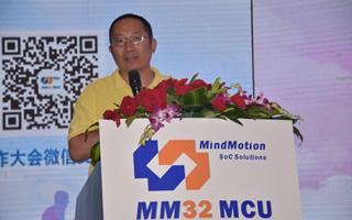 基于Cortex-M内核的灵动微新品MCU集体亮相 2018灵动MM32协作大会成功举办