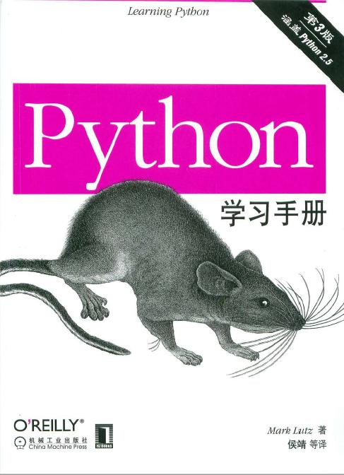 python能做什么?为什么要使用python?python学习手册资料免费下载