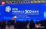2018中國民營企業500強排行榜名單和發展總體...