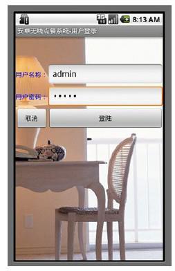 实现Android客户端软件与云计算的无线点餐系统设计
