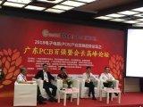 2018深圳國際電路板采購展覽會圓滿結束