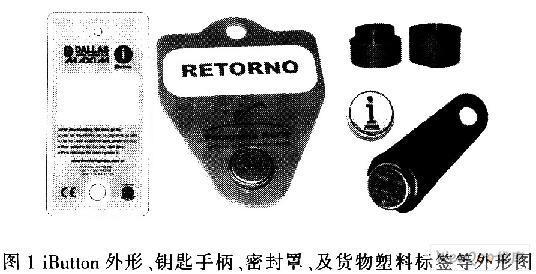 iButton温度记录器系统构成及其在冷链物流中...