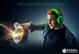 雷蛇新款游戏耳机获THX认证 高精度听声辩位