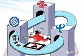 未来携号转网会不会因电信与移动目前市场策略而造成...