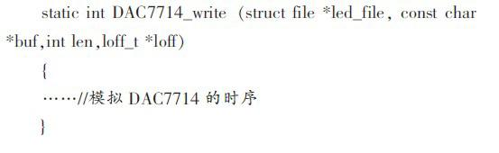 DAC7714转换器在嵌入式Linux环境下的开发应用