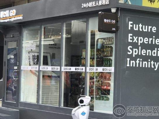 RFID与AI结合应用,助力无人便利店运行