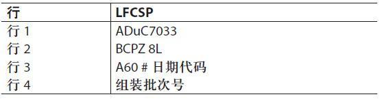 利用LIN—协议6进行Flash/EE存储器编程...