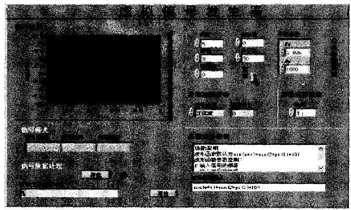 Lebview编程中虚拟仪器人机界面的整体模式设计