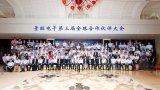 景旺電子第三屆全球22家優秀合作伙伴名單公布