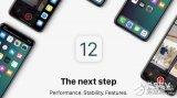 iOS12正式版发布时间曝光