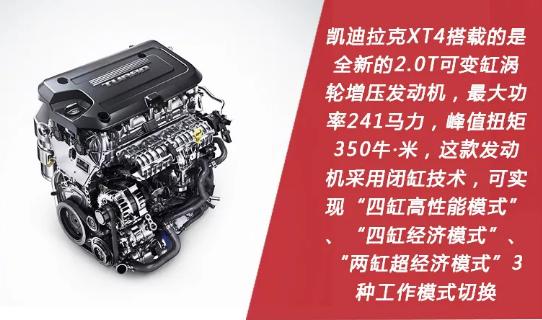 凯迪拉克第二款国产SUV上市:25.97万起,搭载可变缸技术