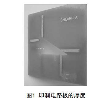印制电路板的基本参数及漏电距离及电气间隙的检测方法