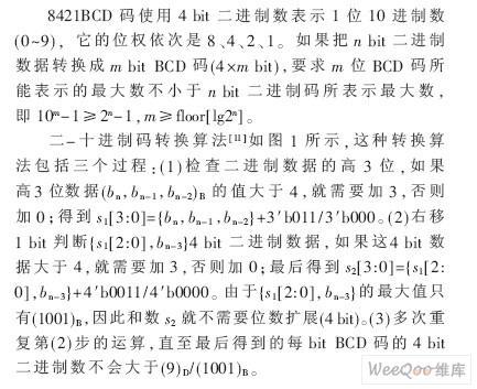 在FPGA开发板实现二-十进制转码器设计