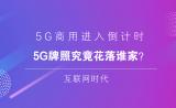 5G商用渐行渐近,5G牌照究竟会落入谁手?
