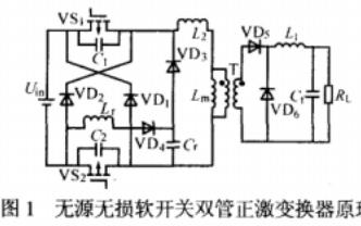双管正激软开关技术的详细介绍和用于DCDC变换电路设计的详细资料概述