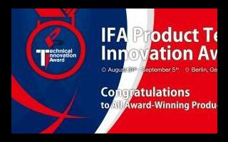 2018 IFA产品技术创新大奖榜单揭晓 年度大奖花落谁家