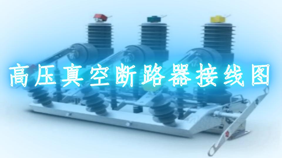 高压真空断路器的接线方法
