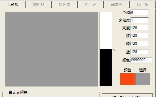 LED灯RGB色盘算法应用程序APP的详细资料免费下载