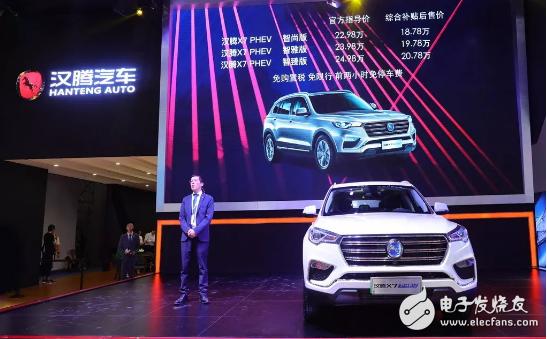 汉腾旗下首款新能源车型X7 PHEV上市:不仅颜...