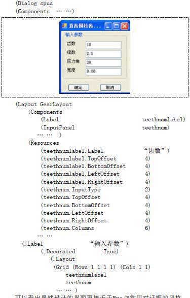 利用Pro/ENGINEER開發工具進行UI界面...