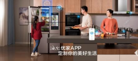 海尔优家APP正式启用远程可视化服务,智能家电进入快速普及阶段