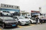 随着美国贸易政策的不确定性,汽车销售利润面临压力