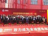 诺德股份年产10000吨动力用锂电铜箔项目投产盛典隆重举办