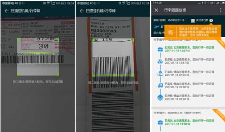 廣東佛山機場是全國第一家RFID行李跟蹤系統全覆...