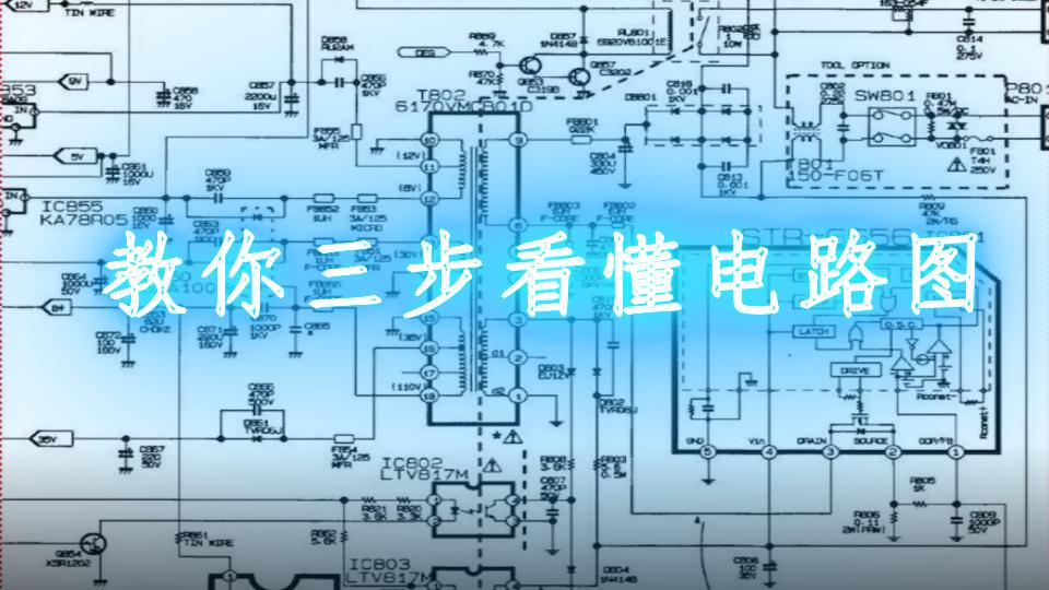 教你三步看懂电路图