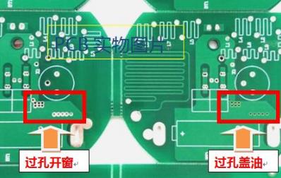 """如何区分PCB""""过孔盖油""""和""""过孔开窗""""?"""
