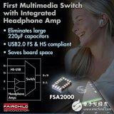飞兆为智能手机设计出了USB开关FSA2000可延长电池使用寿命