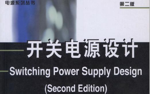 开关电源的基本工作原理及电路的设计实例《开关电源设计(第二版)》