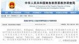 美国公司请求ITC对大疆发起337调查!