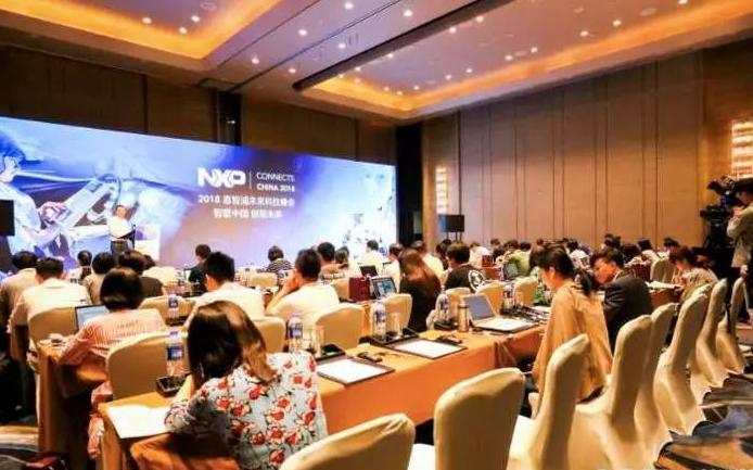 2018恩智浦未来科技峰会举办,宣布与多家领先企业的重大合作