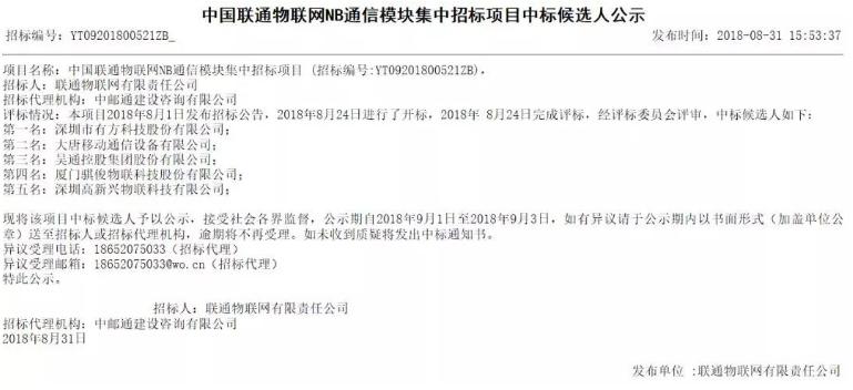 中国联通NB-IoT通信模块项目招标 紫光展锐揽...