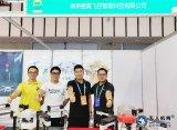 傲翼携S-6小型农用植保机亮相南京智慧农业博览会