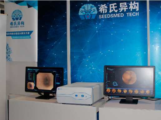 希氏異構展示了其最新的AI技術和醫療行業的應用解...