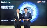 商汤科技与全球最大的专业服务机构德勤在上海签署战...